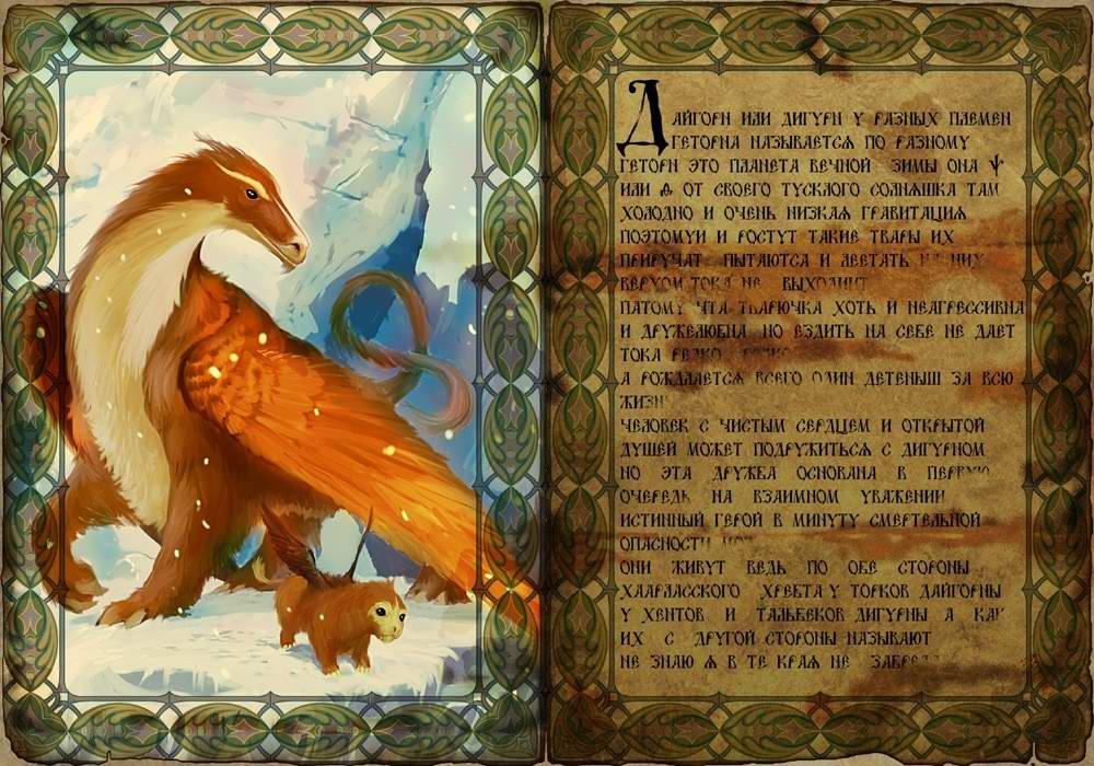 Картинки мифических животных описание